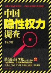中国隐性权力调查