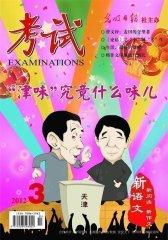考试·新语文 月刊 2012年03期(电子杂志)(仅适用PC阅读)