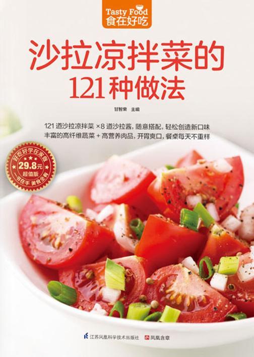 食在好吃系列39:沙拉凉拌菜的121种做法