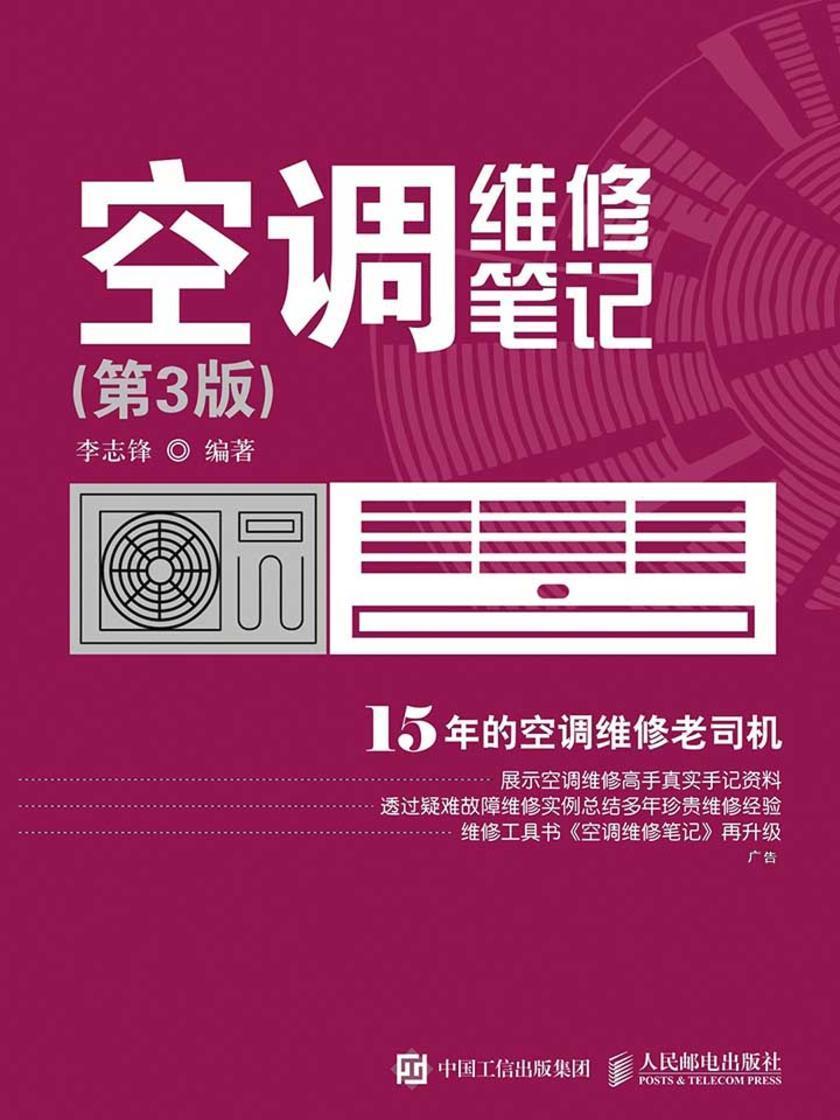 空调维修笔记(第3版)