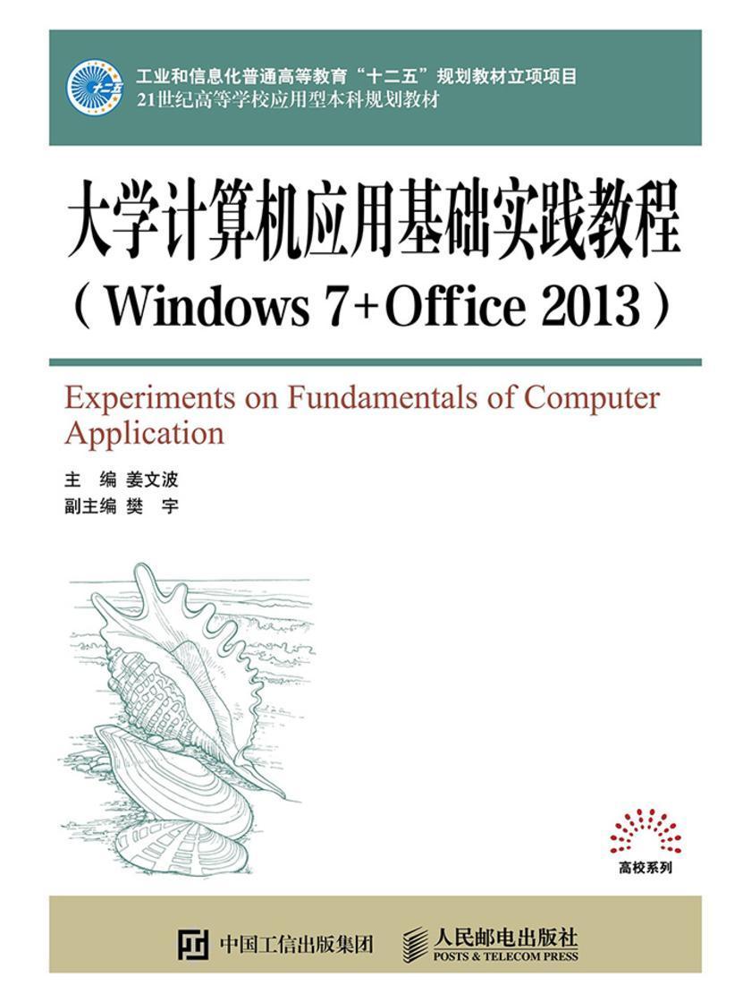 大学计算机应用基础实践教程(Windows 7+Office 2013)