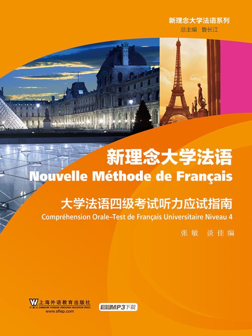 新理念大学法语系列:大学法语四级考试听力应试指南