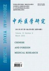 中外医学研究 旬刊 2012年08期(电子杂志)(仅适用PC阅读)