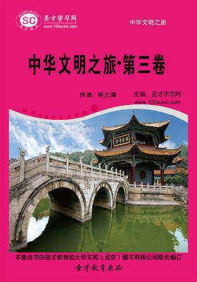 [3D电子书]圣才学习网·中华文明之旅:中华文明之旅·第三卷(仅适用PC阅读)