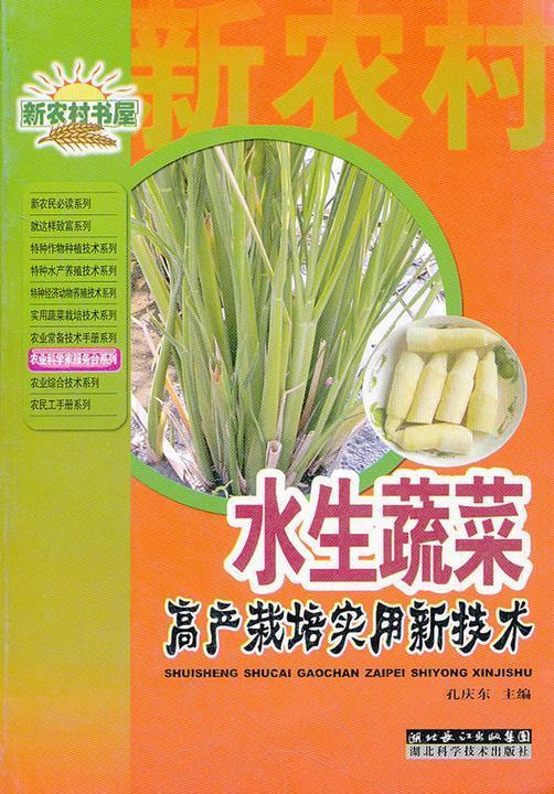 水生蔬菜高产栽培实用新技术