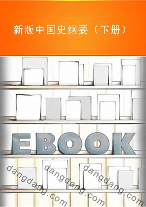 新版中国史纲要(下册)