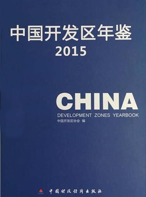 中国开发区年鉴2015