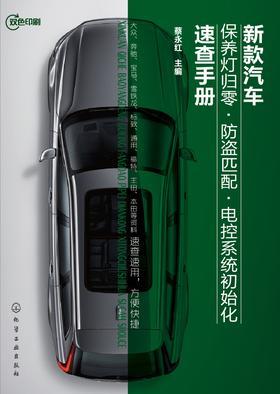 新款汽车保养灯归零 · 防盗匹配 · 电控系统初始化速查手册