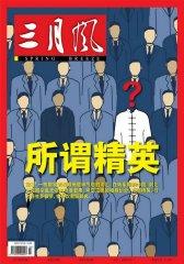 三月风 月刊 2012年03期(电子杂志)(仅适用PC阅读)