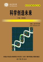 [3D电子书]圣才学习网·科学百家讲坛文库:科学创造未来(仅适用PC阅读)