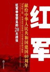 红军举世罕见的20大战役/王牌战役系列丛书