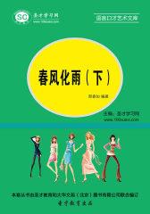 [3D电子书]圣才学习网·语言口才艺术文库:春风化雨(下)(仅适用PC阅读)