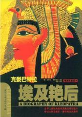 埃及艳后-克娄巴特拉