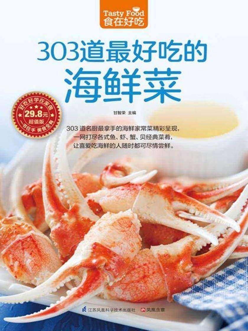 食在好吃系列50:303道最好吃的海鲜菜