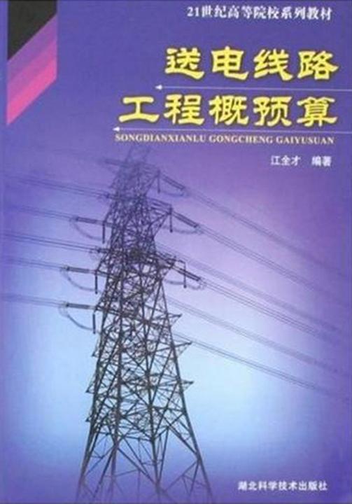 送电线路工程概预算