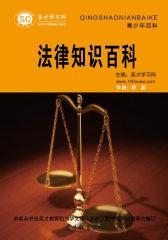 [3D电子书]圣才学习网·青少年百科:法律知识百科(仅适用PC阅读)