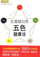 红黄绿白黑 五色健康法(试读本)