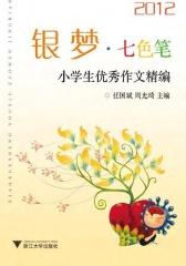 银梦 七色笔 小学生优秀作文精编(2012)