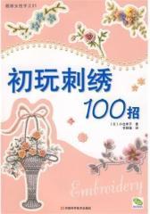 初玩刺绣100招(试读本)
