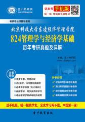北京科技大学东凌经济管理学院824管理学与经济学基础历年考研真题及详解(仅适用PC阅读)