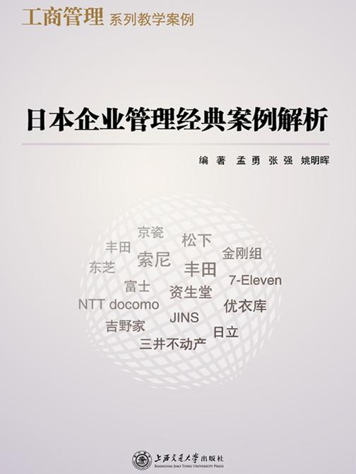 日本企业管理经典案例解析