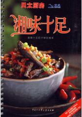 贝太厨房·湘味十足(试读本)