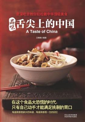 品味舌尖上的中国(仅适用PC阅读)