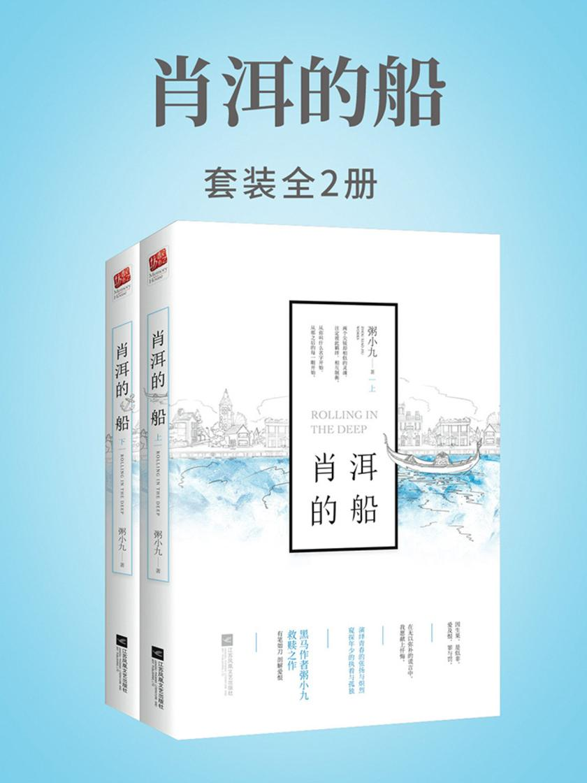 肖洱的船(全二册)