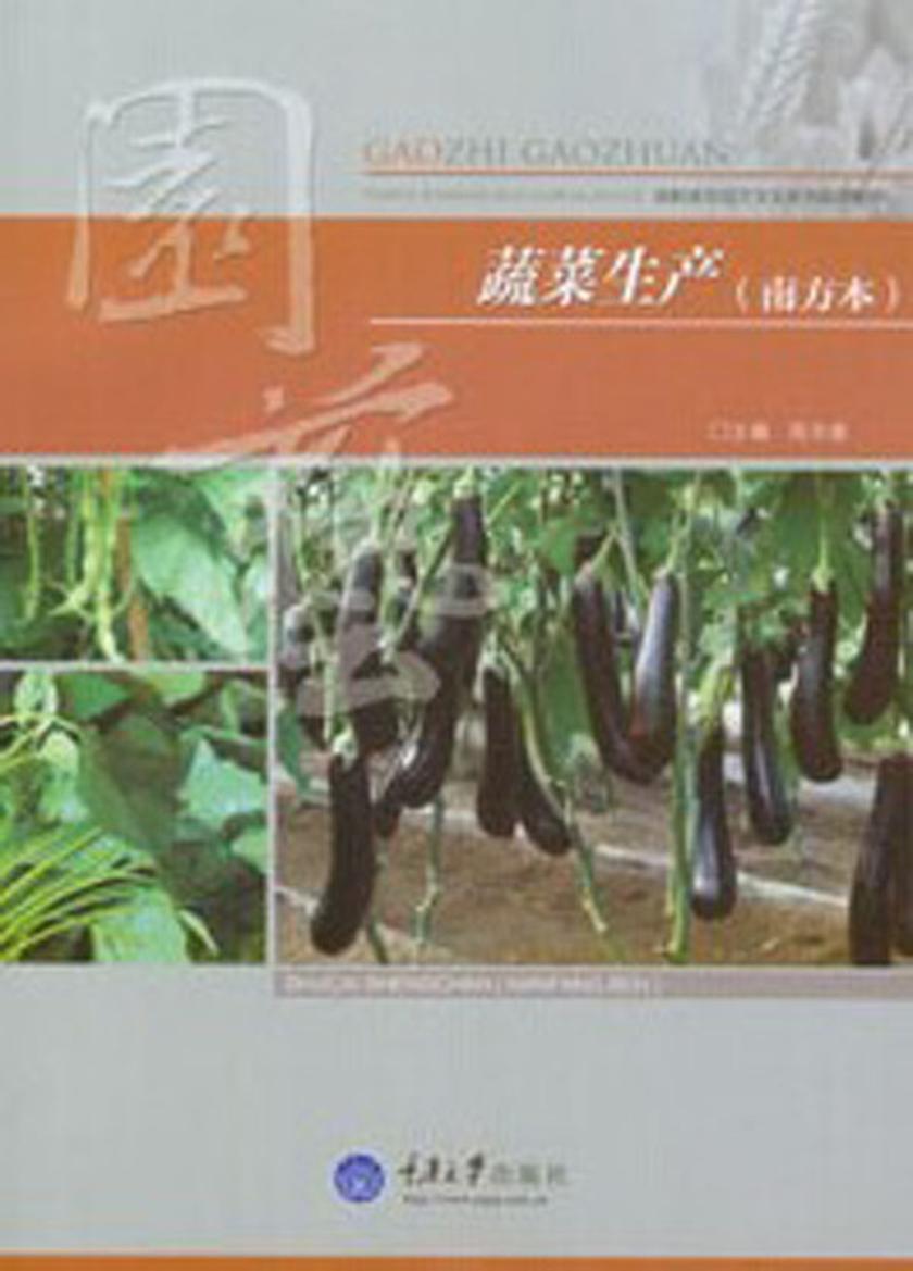 蔬菜生产(南方本)