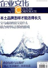 企业文化 月刊 2012年03期(电子杂志)(仅适用PC阅读)