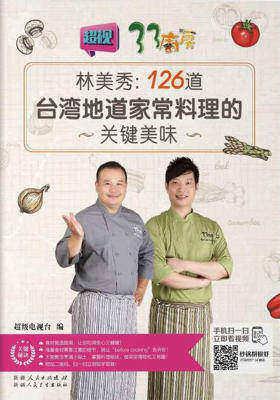 林美秀-126道台湾地道家常料理的关键美味