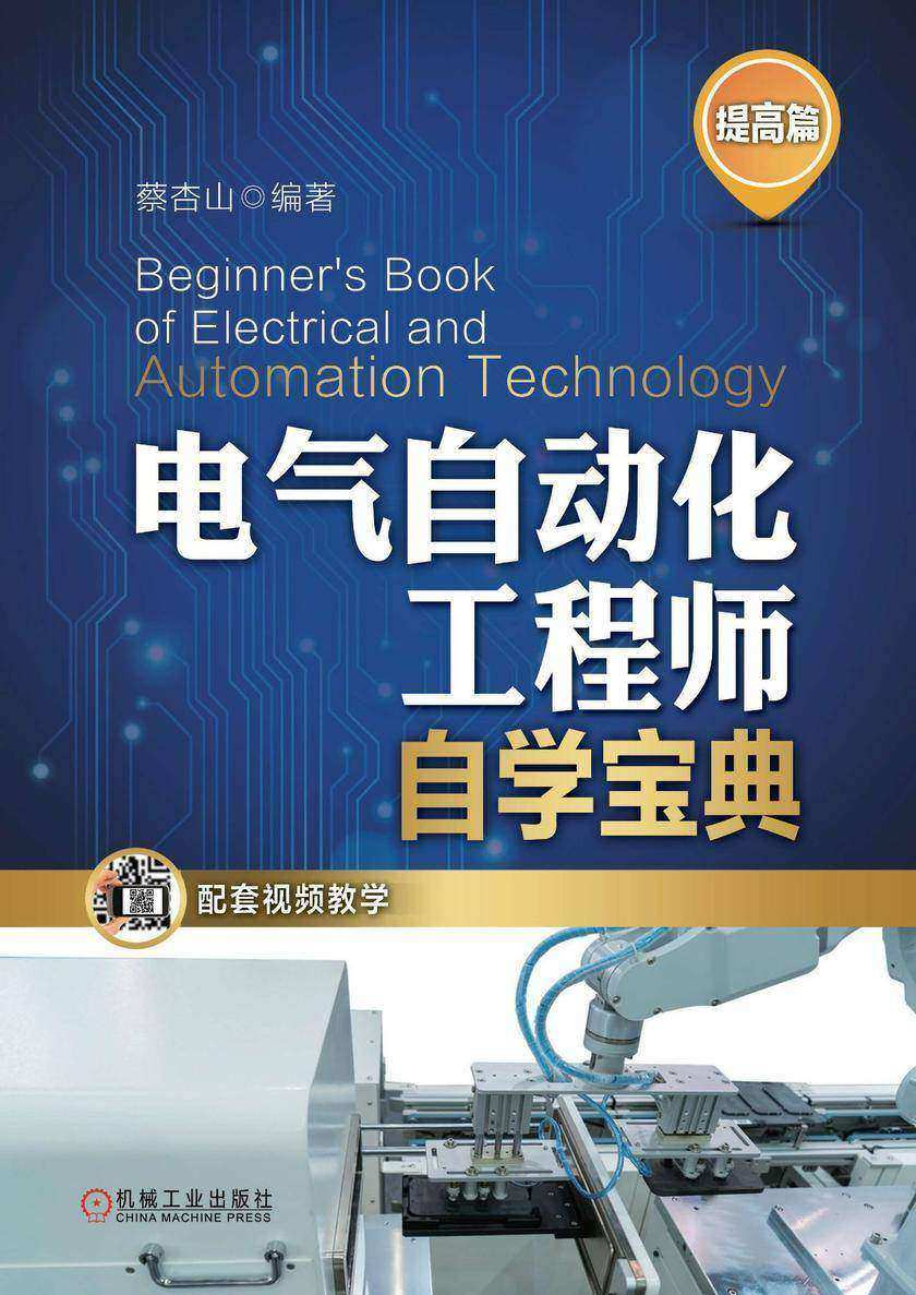 电气自动化工程师自学宝典(提高篇)