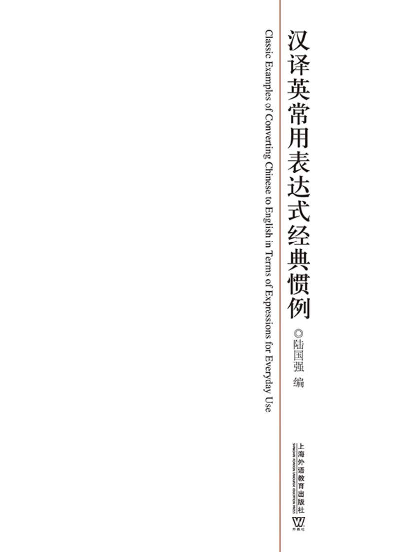 汉译英常用表达式经典惯例