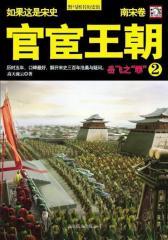 官宦王朝.南宋卷(试读本)(仅适用PC阅读)