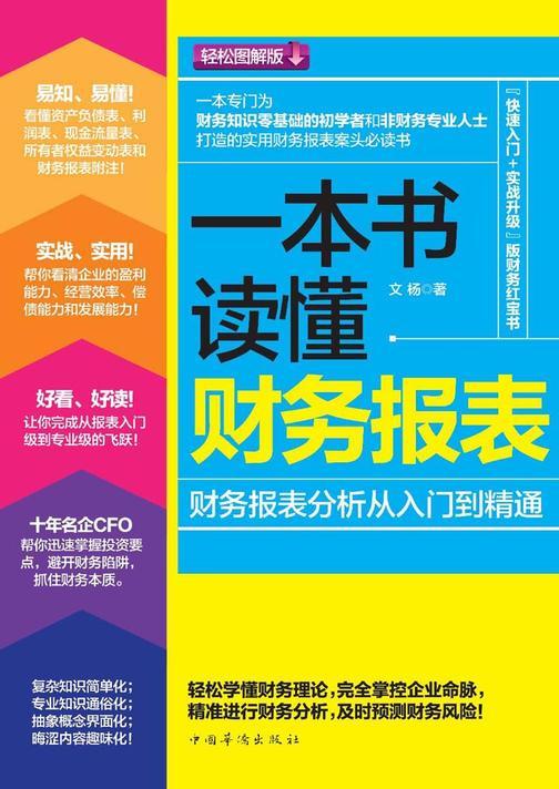 一本书读懂财务报表:财务报表分析从入门到精通