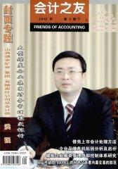 会计之友 旬刊 2012年09期(电子杂志)(仅适用PC阅读)
