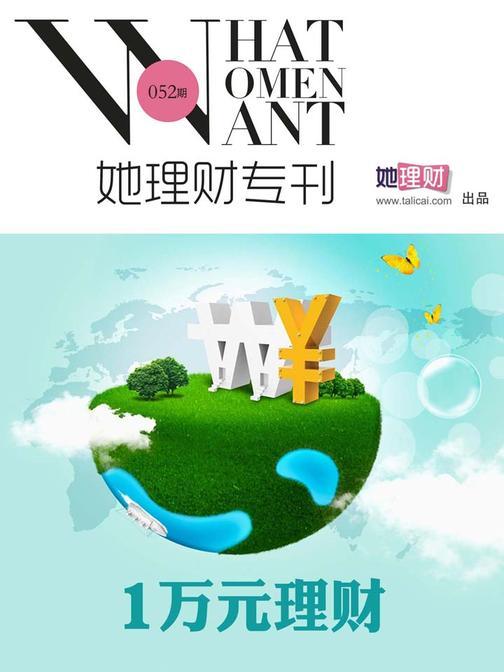 1万元理财(财蜜eMook)