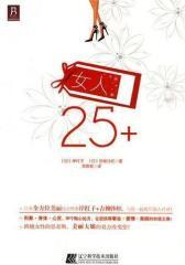 女人25+(试读本)