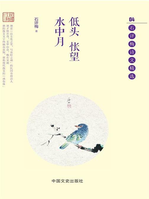 低头怅望水中月:石评梅诗文精选