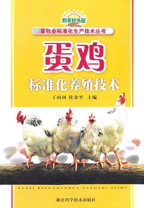 蛋鸡标准化养殖技术(畜牧业标准化生产技术丛书)