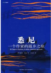 悉尼:一个作家的返乡之(试读本)
