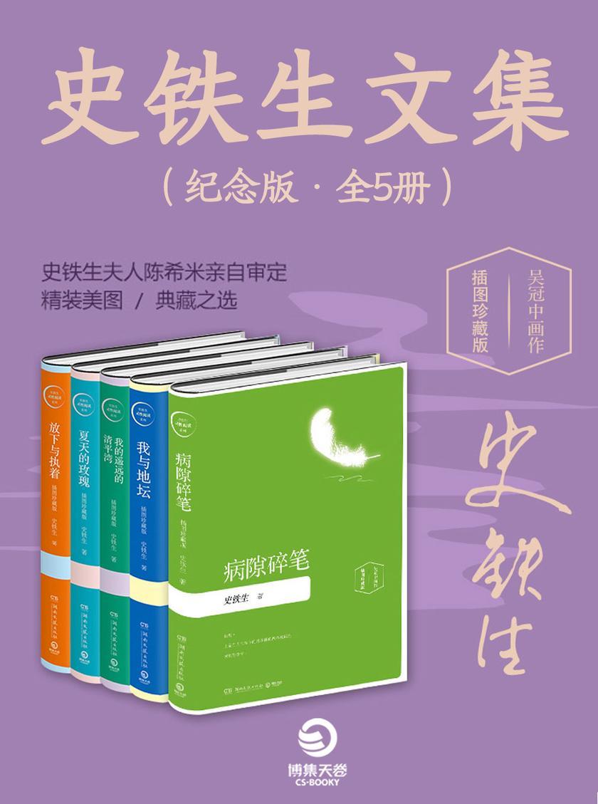史铁生文集(纪念版?全5册)