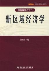 新区域经济学(试读本)