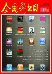 全国新书目 月刊 2012年02期(电子杂志)(仅适用PC阅读)