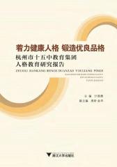 着力健康人格 锻造优良品格——杭州市十五中教育集团人格教育研究报告