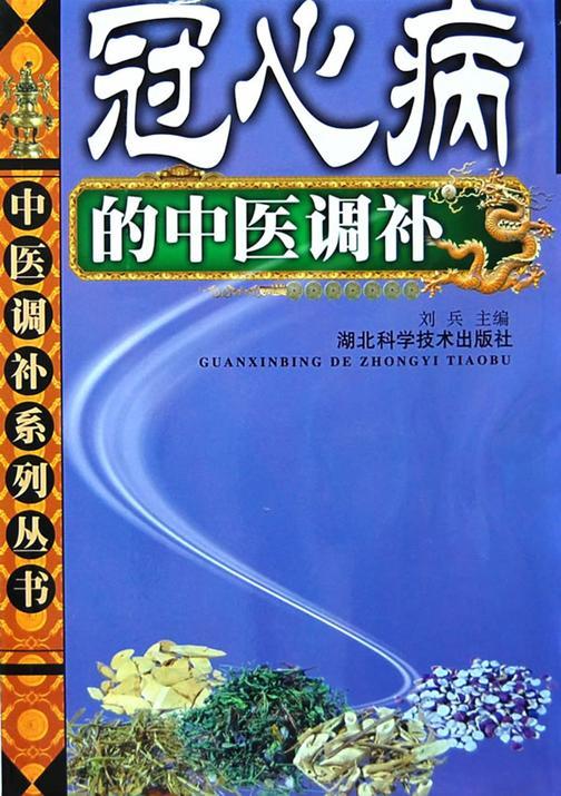 冠心病的中医调补(中医调补系列丛书)