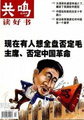 共鸣 月刊 2012年02期(电子杂志)(仅适用PC阅读)