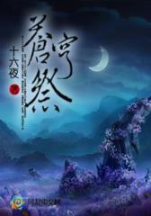 苍穹祭:月蚀
