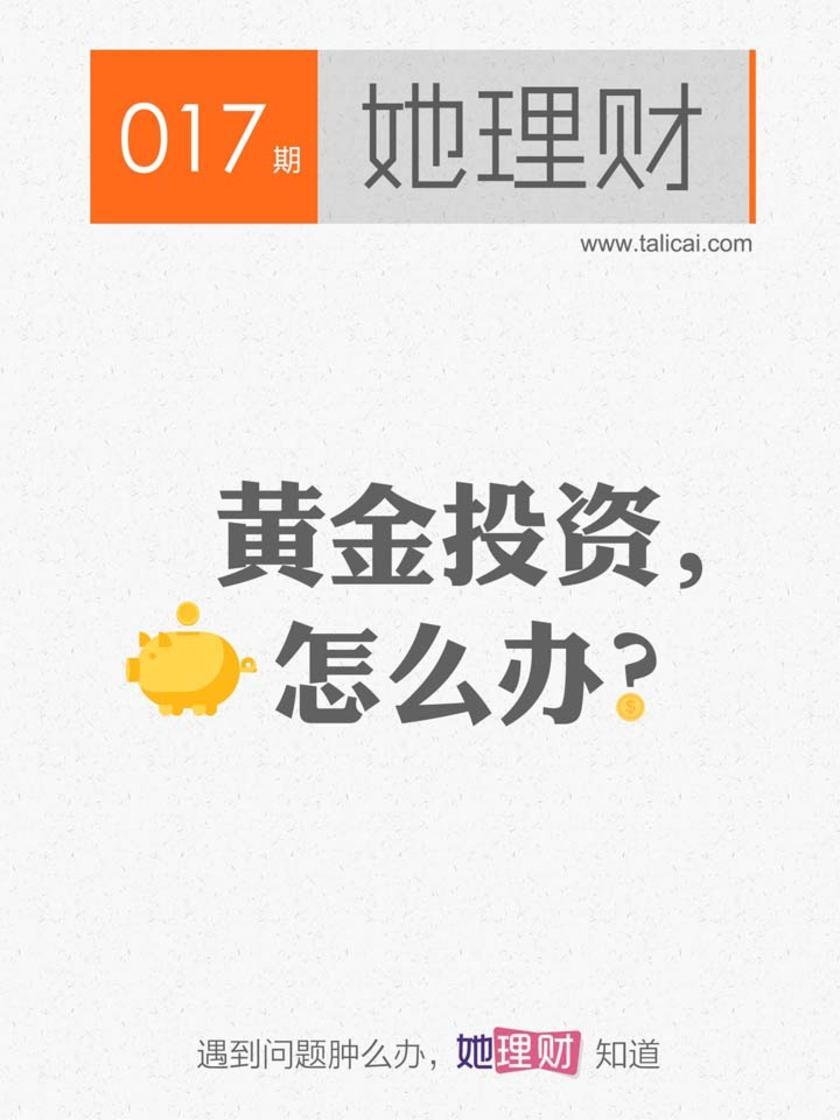 黄金投资,怎么办(财蜜eMook)