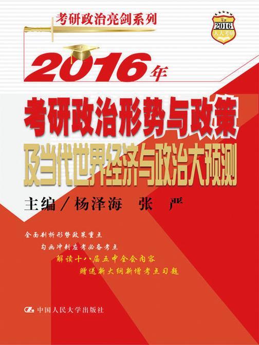 2016年考研政治形势与政策及当代世界经济与政治大预测 (考研政治亮剑系列)